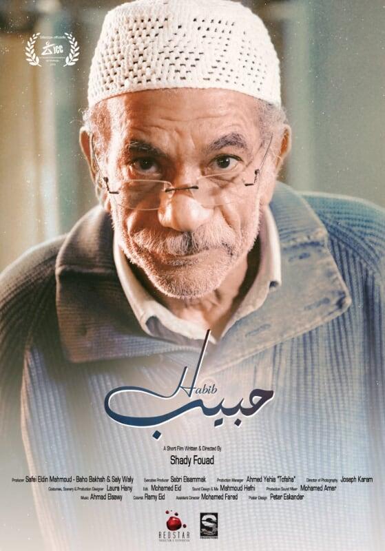 حبيب للمخرج شادي فؤاد