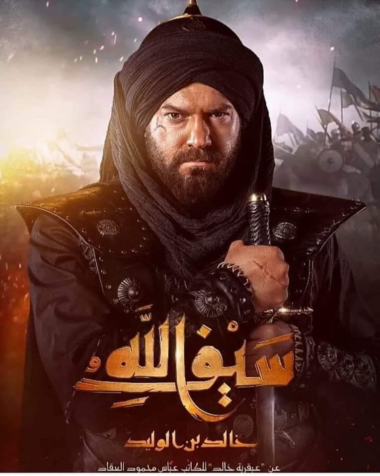 مسلسل  سيف الله خالد بن الوليد