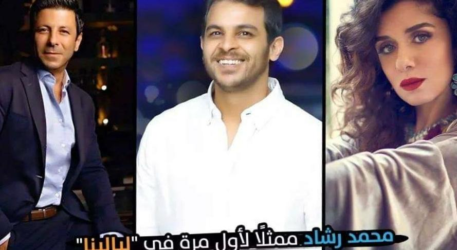 المطرب محمد رشاد و غادة عادل وإياد نصار