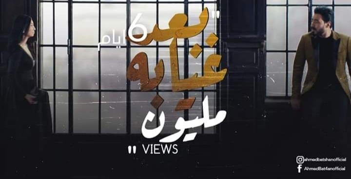 """""""بعد غيابه"""" ل أحمد بتشان تتخطي مليون مشاهدة علي """"اليوتيوب"""""""