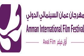 مهرجان عمان السينمائي الدولي
