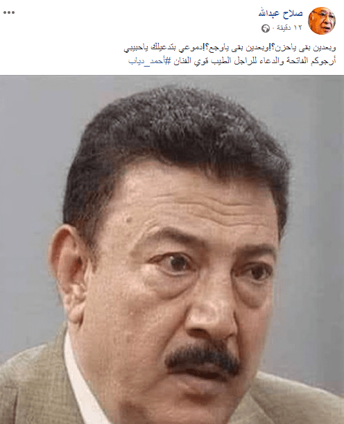 صلاح عبد الله ينعي الراحل أحمد دياب
