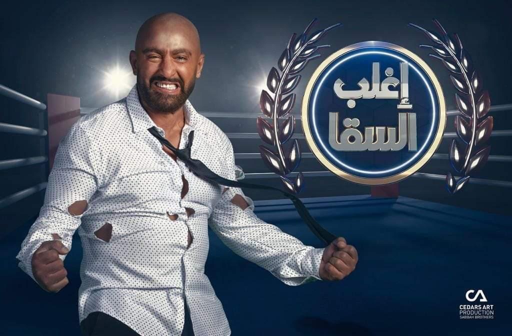 أحمد السقا يروج لبرنامجه في رمضان 2020
