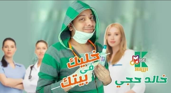 """خالد حجي يطرح """"خليك في بيتك"""" لحماية الجميع من فيروس """"كورونا"""""""