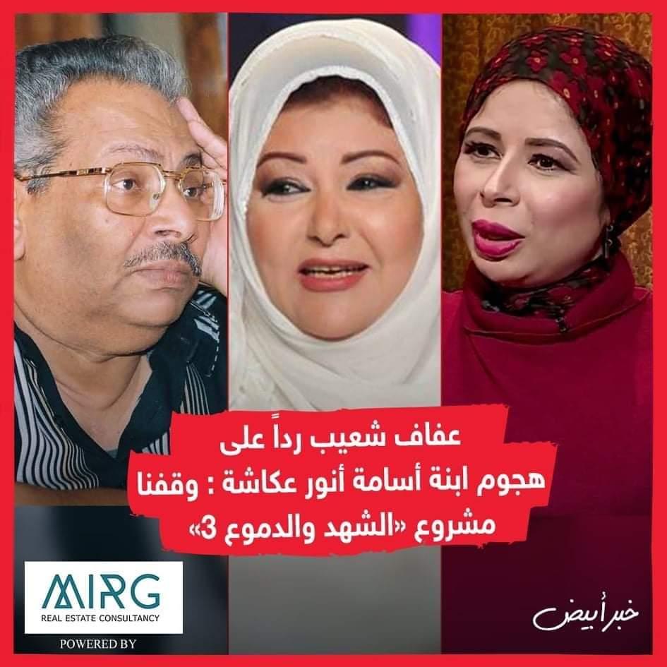 عفاف شعيب رداً على هجوم ابنة أسامة أنور عكاشة : وقفنا مشروع «الشهد والدموع 3»