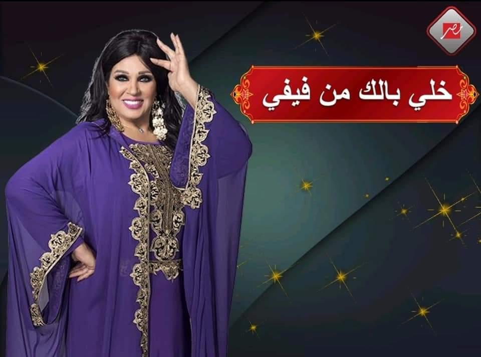 """تفاصيل برنامج """"خلي بالك من فيفي"""" مع فيفي عبده على MBC مصر"""