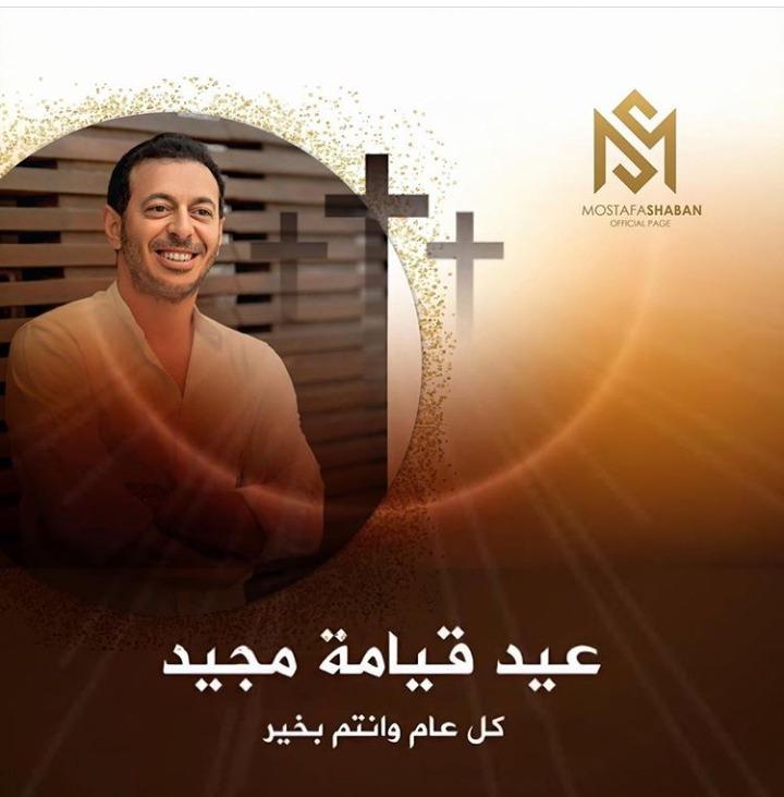 مصطفى شعبان يقدم تهنئته للمسيحين