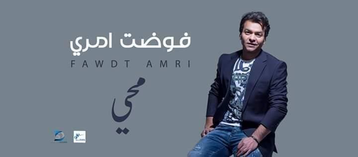 """محمد محي يطرح """"فوضت أمري"""" ثاني أغاني ألبومه الجديد علي """"اليوتيوب"""""""