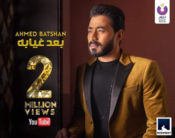 """أحمد بتشان يتخطي 2 مليون مشاهدة بفيديو كليب """"بعد غيابه"""" علي """"اليوتيوب"""""""