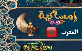 مسلسلات وبرامج رمضان المغربية