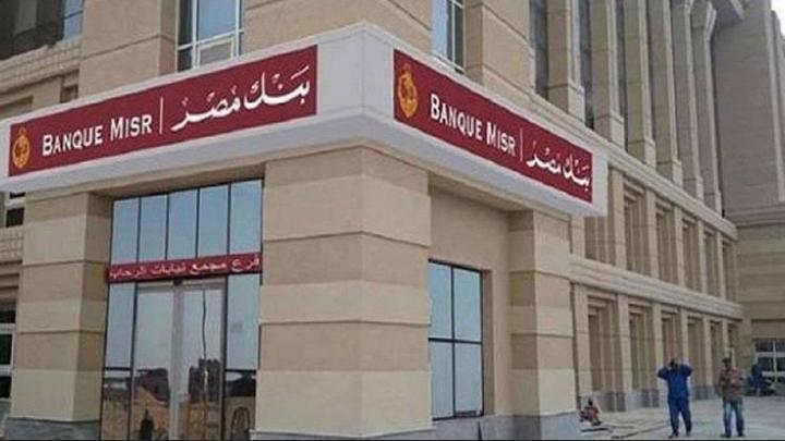 بنك مصر يدعم بهية بـ 10 ملايين جنيه لسد الاحتياجات الطبية للمحاربات