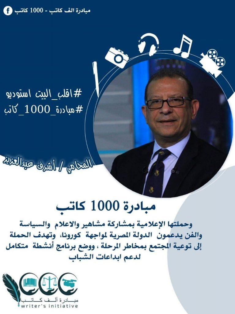 أشرف عبد العزيز  يدعم  مبادرة  1000 كاتب وحملتها الإعلامية