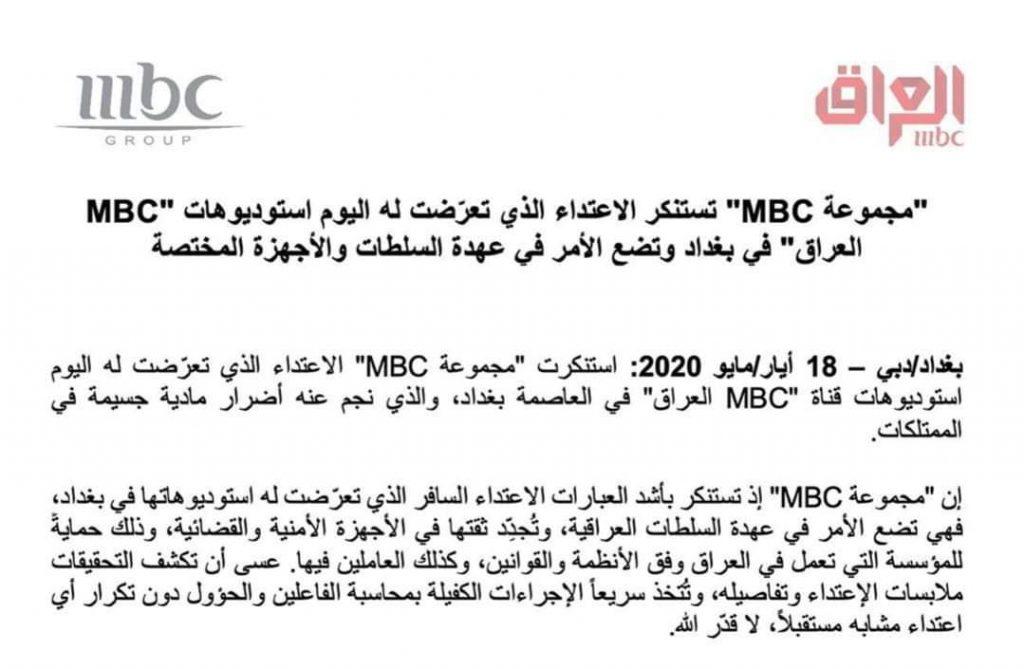 """بعد اقتحام مقر قناة """"MBC عراق""""... أول رد رسمي من وزارة الداخلية العراقية على الواقعة"""