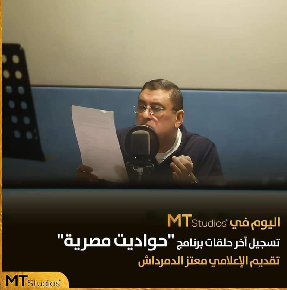 معتز الدمرداش يُنهي تسجيل برنامجه الإذاعي باستوديوهات ميدياتوبيا