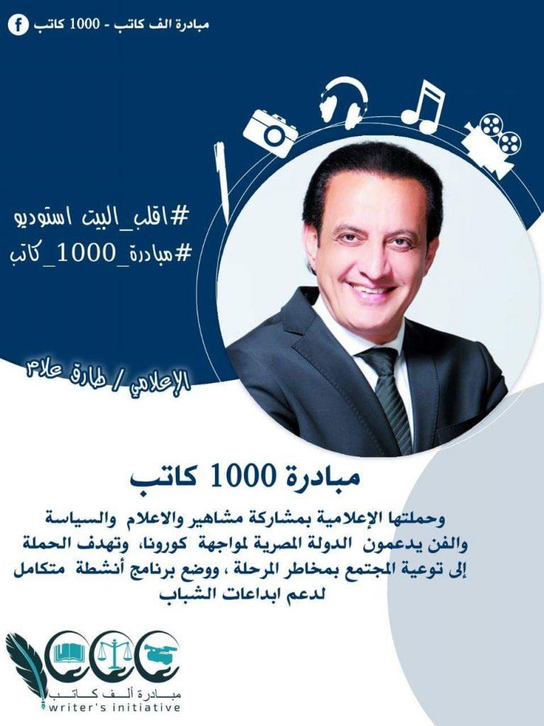 الإعلامي طارق علام واستاذ علوم سياسية يدعمون حملة 1000 كاتب لمكافحة كورونا