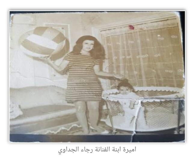 أميرة ابنة الفنانة رجاء الجداوي  تنشر صورة تجمعهما