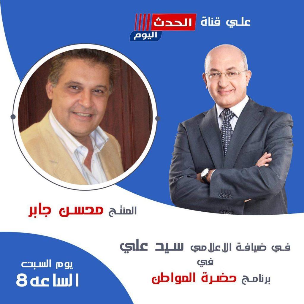 """المنتج الكبير محسن جابر مع الإعلامى سيد على فى برنامج """"حضرة المواطن"""""""