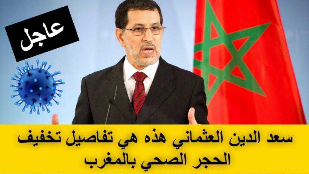 بلاغ : السلطات المغربية تكشف مخطط التخفيف من تدابير الحجر الصحي