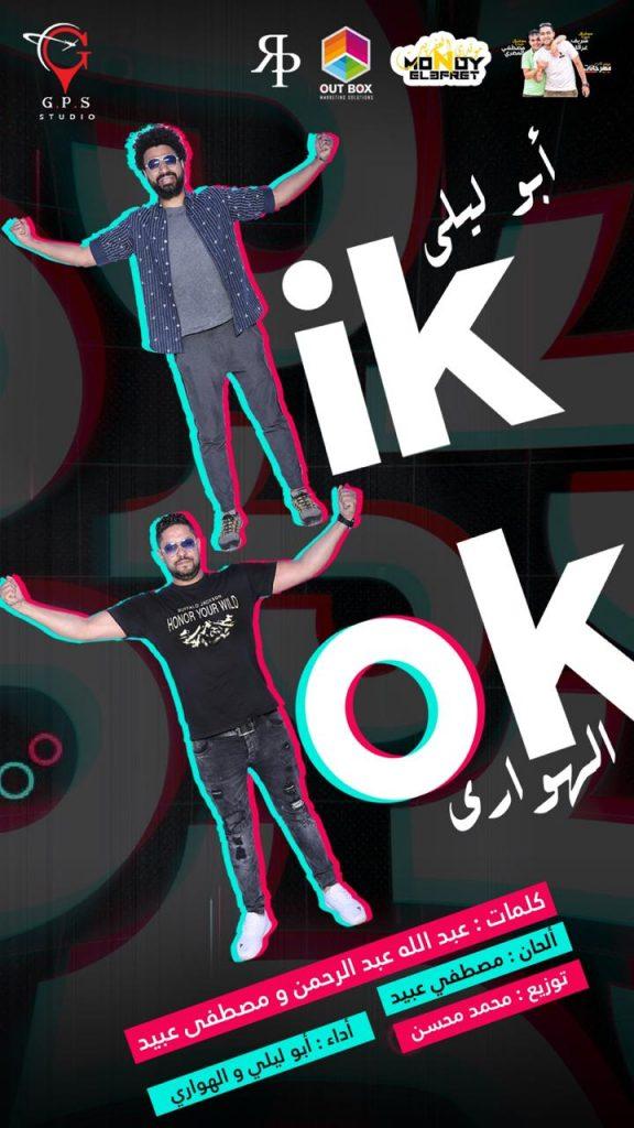 تيك توك أبو ليلي و الهواري تسبق أغنية محمد رمضان