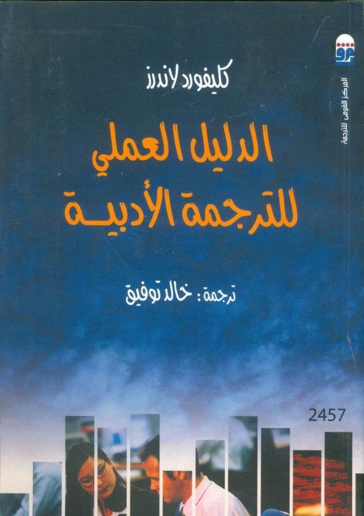 الأستاذة الدكتورة علا عادل مدير المركز القومي للترجمة تعلن عن القائمة القصيرة لجائزتي رفاعة والشباب