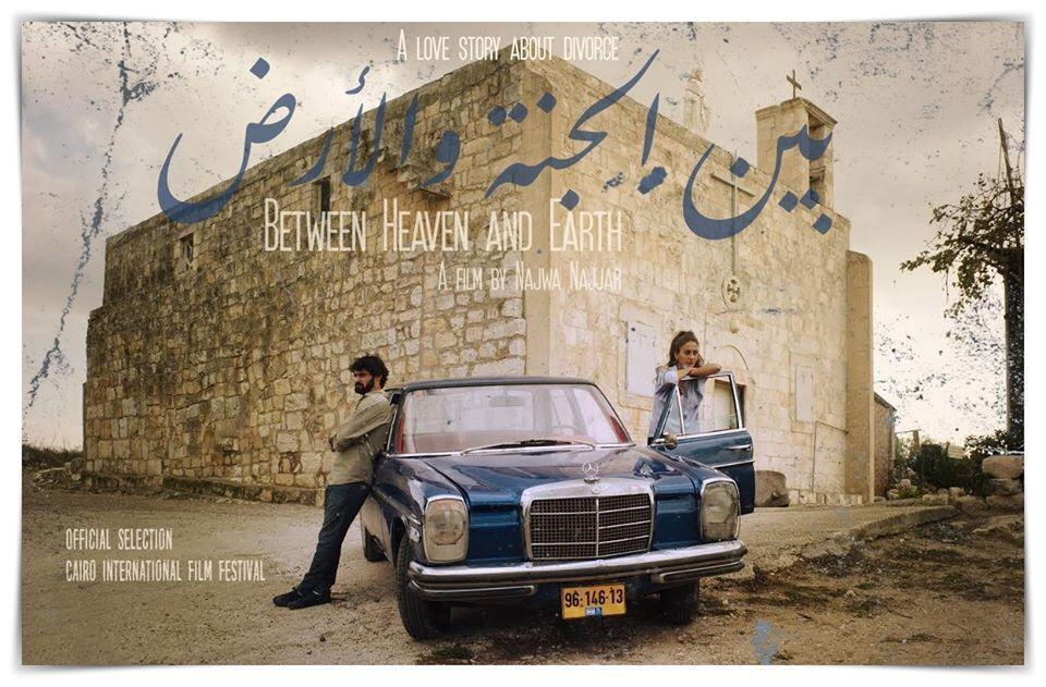 بين الجنة والأرض |  الببغاء |  خمسة أولاد وعجل |  سلام |  حب سرقة وأشياء أخرى MAD Solutions تشارك بـ 5 أفلام في مهرجان الفن الفلسطيني بزيورخ