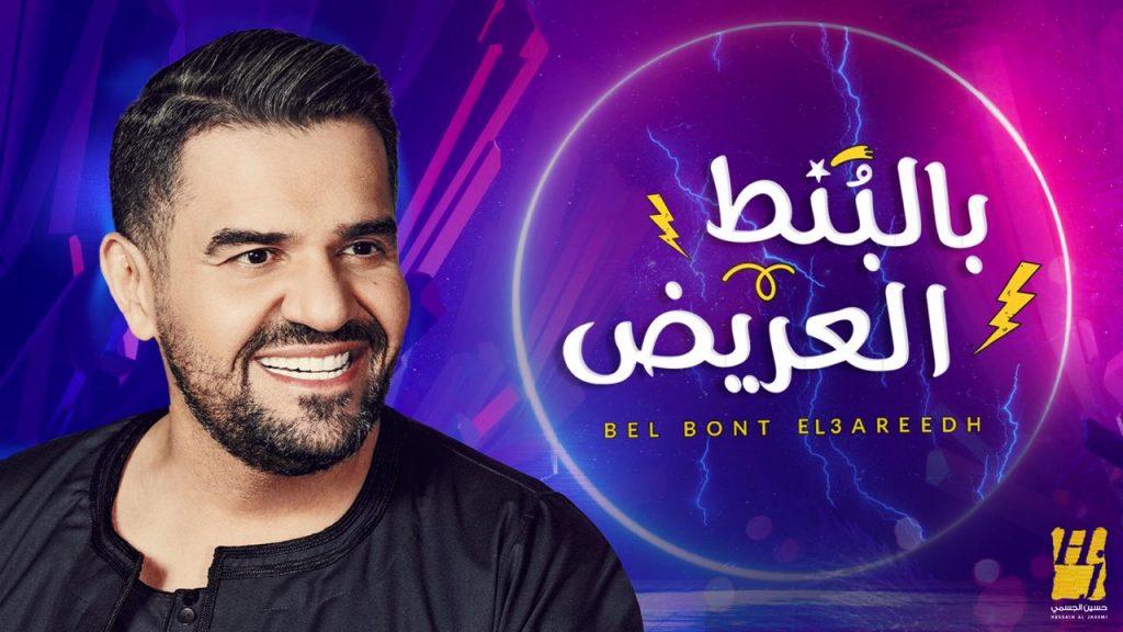 حسين الجسمي: بالبُنط العريض ..غالي واقرب م الوريد