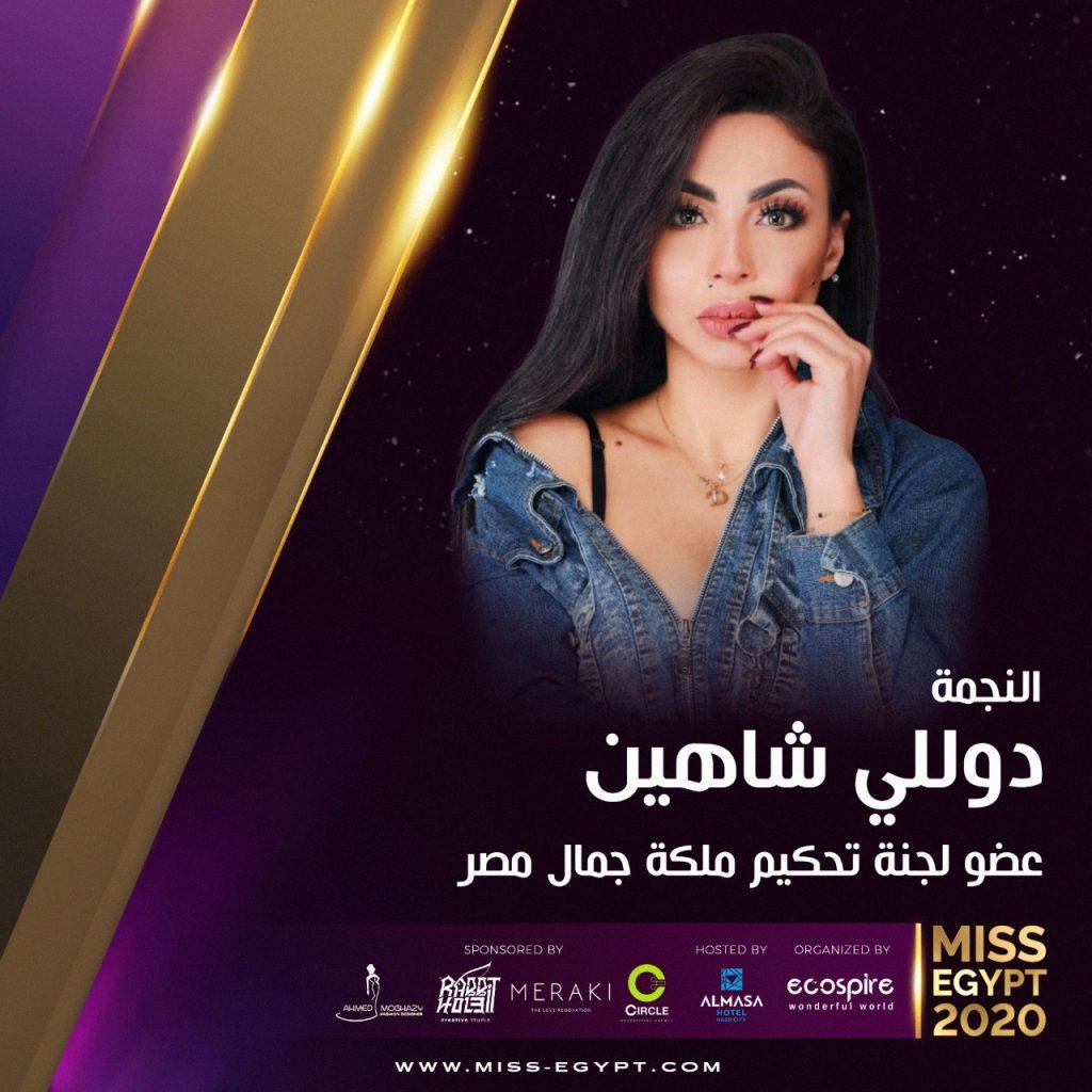 النجمة دوللي شاهين عضو لجنة تحكيم مسابقة ملكة جمال مصر 2020