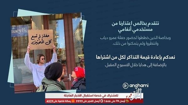 """انغامي تعيد ثمن التذكرة لإسعاد مستخدميها """"لحفلة عمرو دياب لم تسع كل المحبين"""""""