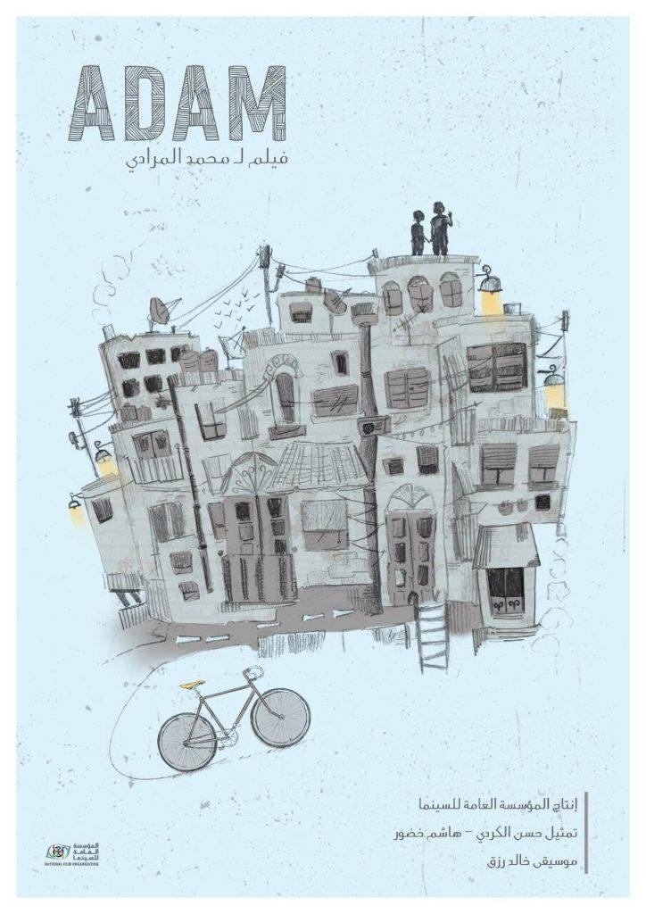 بين الجنة والأرض | أبو ليلا |  شارع حيفا | آدم  MAD Solutions تشارك بأربعة أفلام في انطلاقة مهرجان عمّان السينمائي الدولي