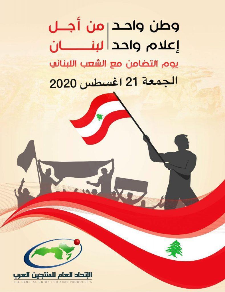 المنتجين العرب يدعو لتظاهرة مجتمعيه اعلاميه  تضامنا مع لبنان ٢١ أغسطس