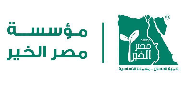 لتعظيم الإستفادة من كل قطرة مياه : « مصر الخير» تدعم  مشروعات  «تحلية المياه»