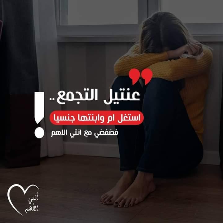 انتي الاهم :نطالب بتوقيع اقصى عقوبة على من يثبت تورطه في جريمة التحرش الجنسي
