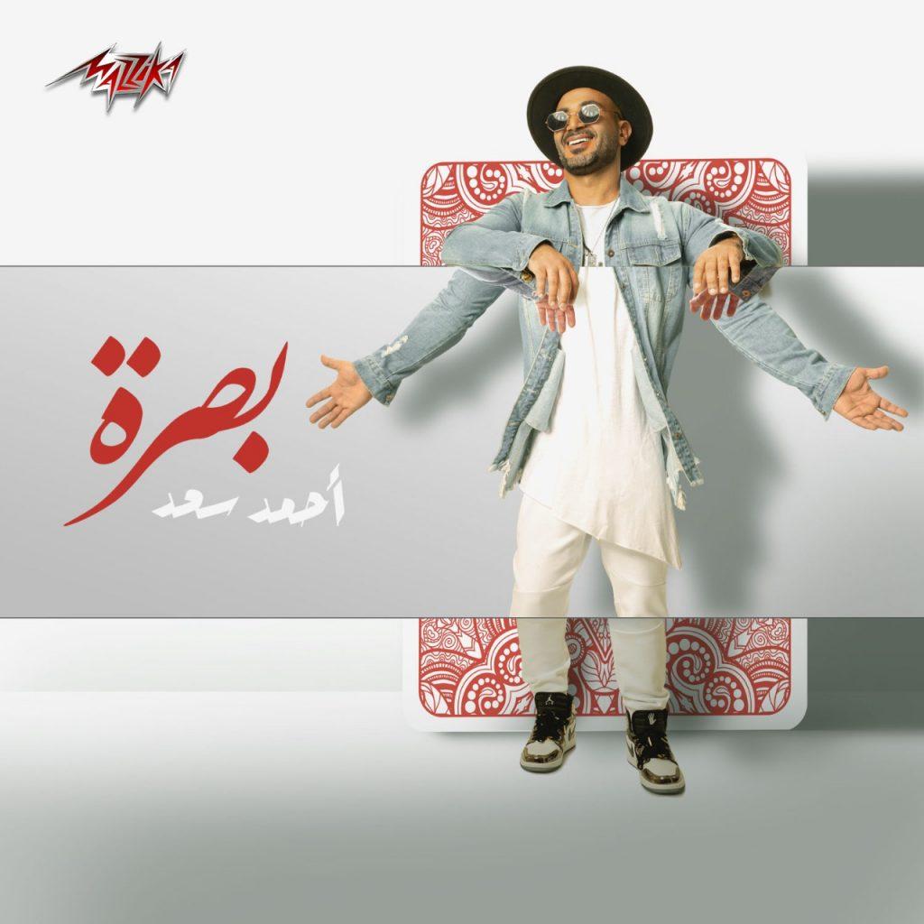 بصرة ل احمد سعد على محطات الراديو
