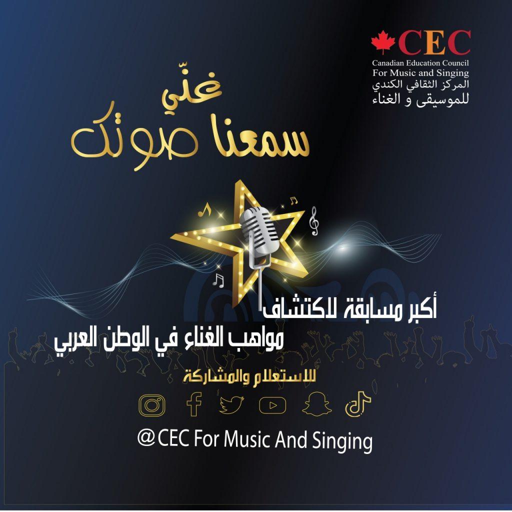 فرصة العمر للشباب أكبر مسابقة للغناء في العالم العربي – غني سمعنا صوتك