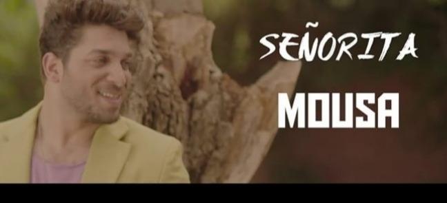 """موسي يطرح برومو """"سنيوريتا"""" أولي أغاني ألبومه الجديد"""
