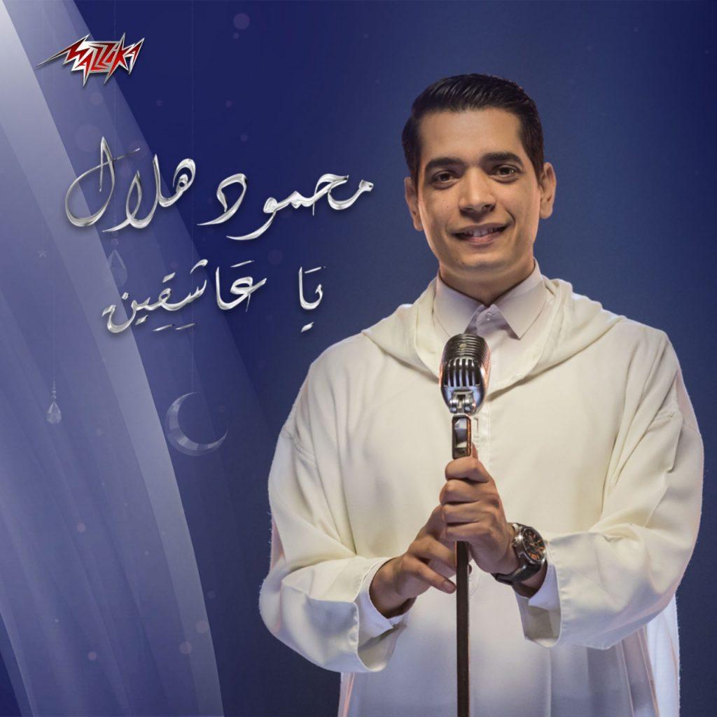 محمود هلال يطرح ياعاشقين بمناسبة عيد النبوي الشريف