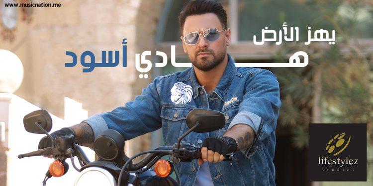 """""""يهز الأرض"""" فيديو كليب جديد لـ هادي أسود علي موقع اليوتيوب"""
