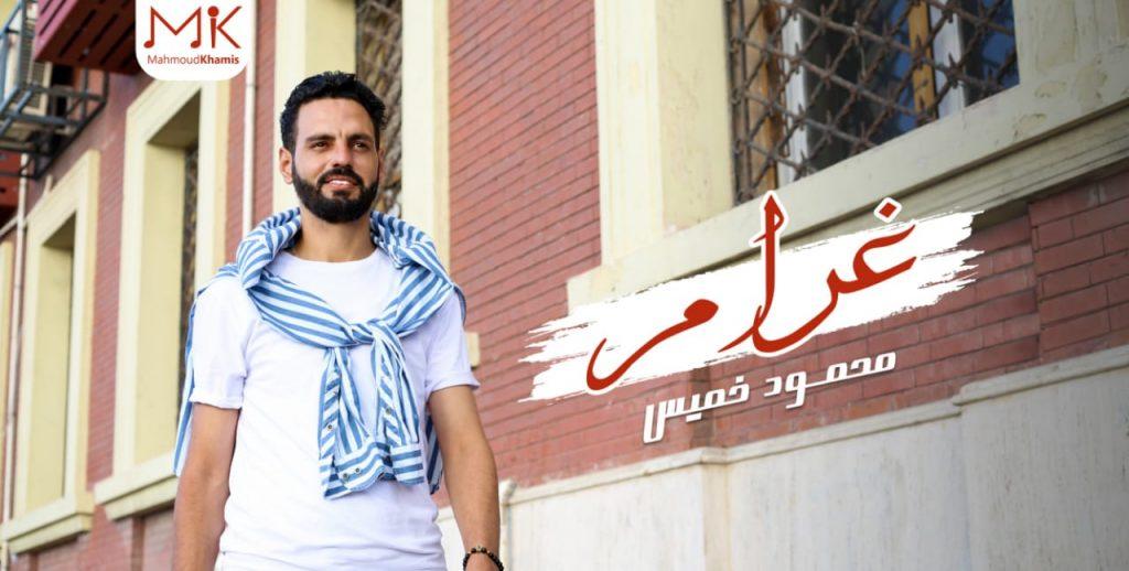 """محمود خميس يستعد لطرح """"غرام"""" خلال أيام"""