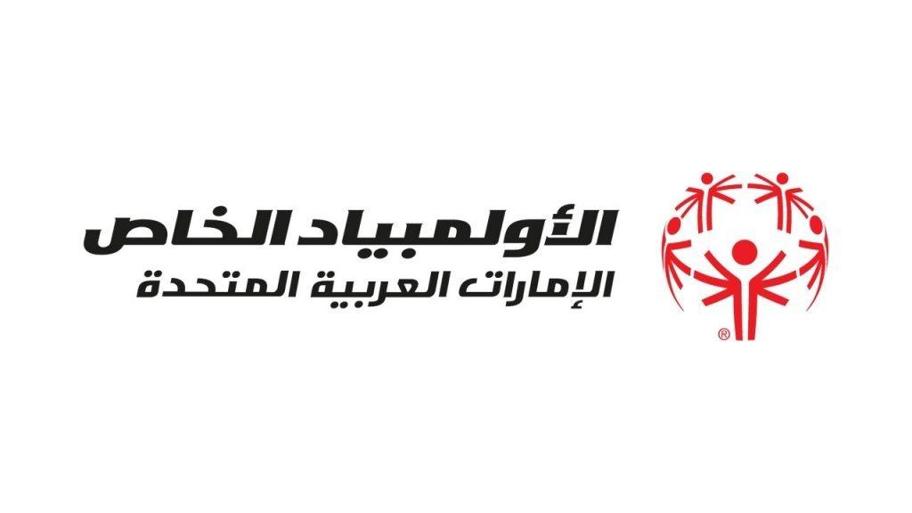 الأولمبياد الخاص الإماراتي ومؤسسة الدار للتعليم يوقعان مذكرة تفاهم