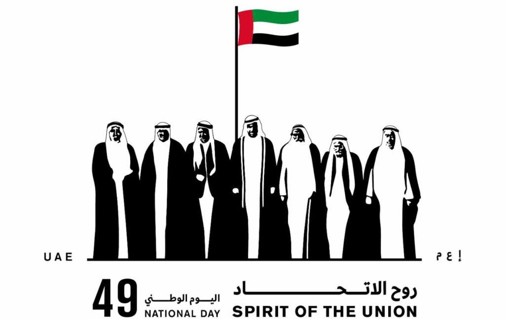 حملة النشيد الوطني لدولة الإمارات العربية المتحدة توحد أفراد المجتمع