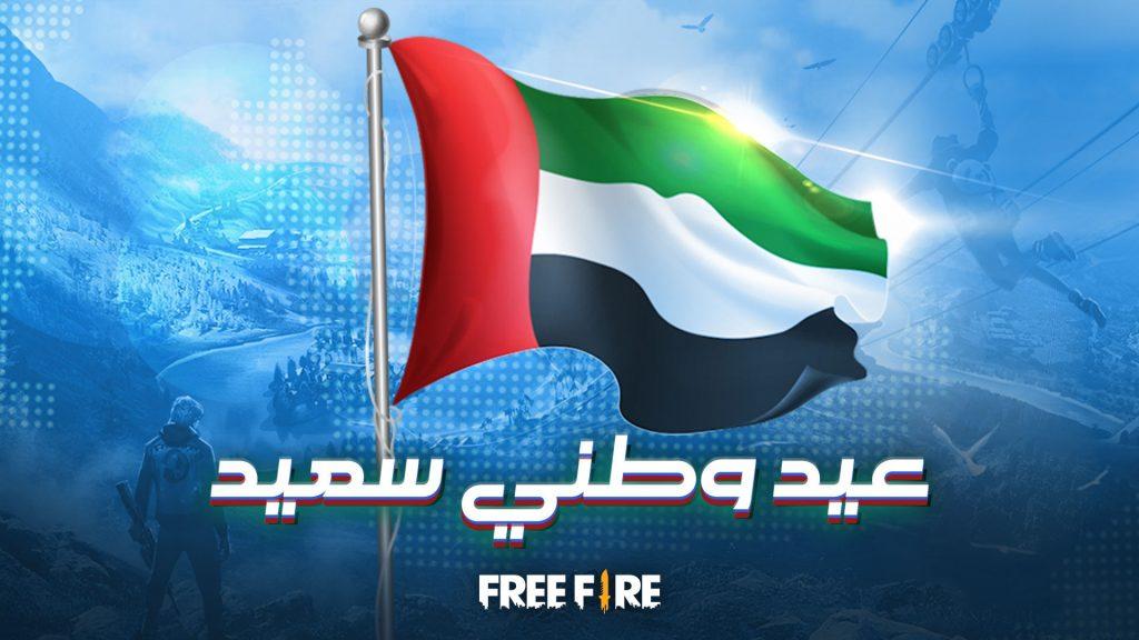 غارينا فري فاير تقدم عروض خاصة باليوم الوطني في الإمارات العربية المتحدة