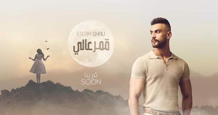 """""""قمر عالي"""" أغنية جديدة لـ إسلام غالي قريبآ"""