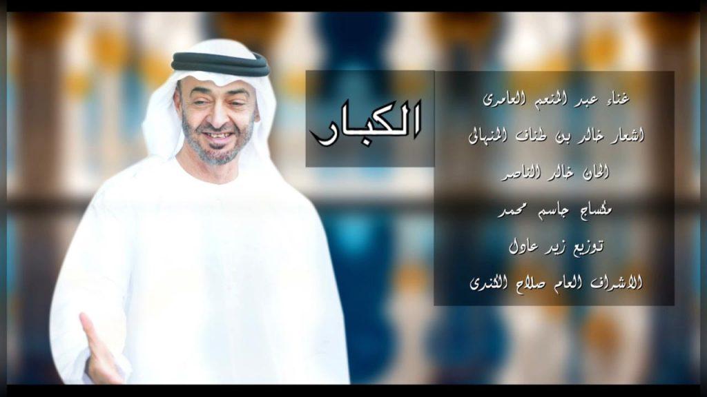 إهداء الى الشيخ محمد بن زايد آل نهيان في اليوم الوطني الإماراتي الـ49