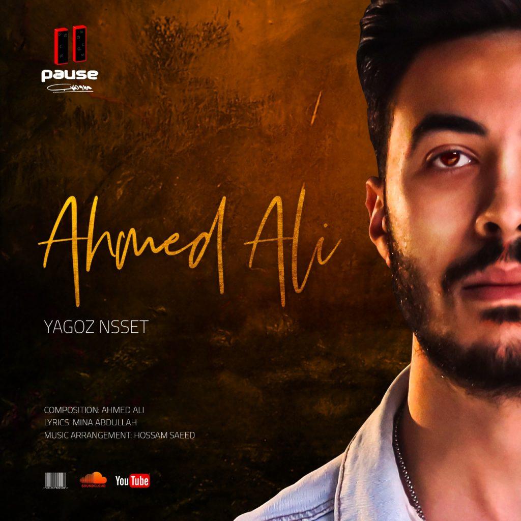 """المطرب أحمد على يطلق أغنية""""يجوز نسيت""""عبر قناة مزيكا"""