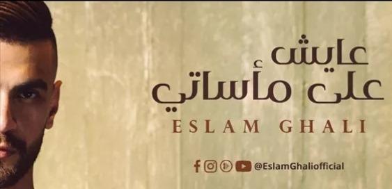 """""""عايش علي مآساتي"""" فيديو كليب جديد لـ إسلام غالي"""