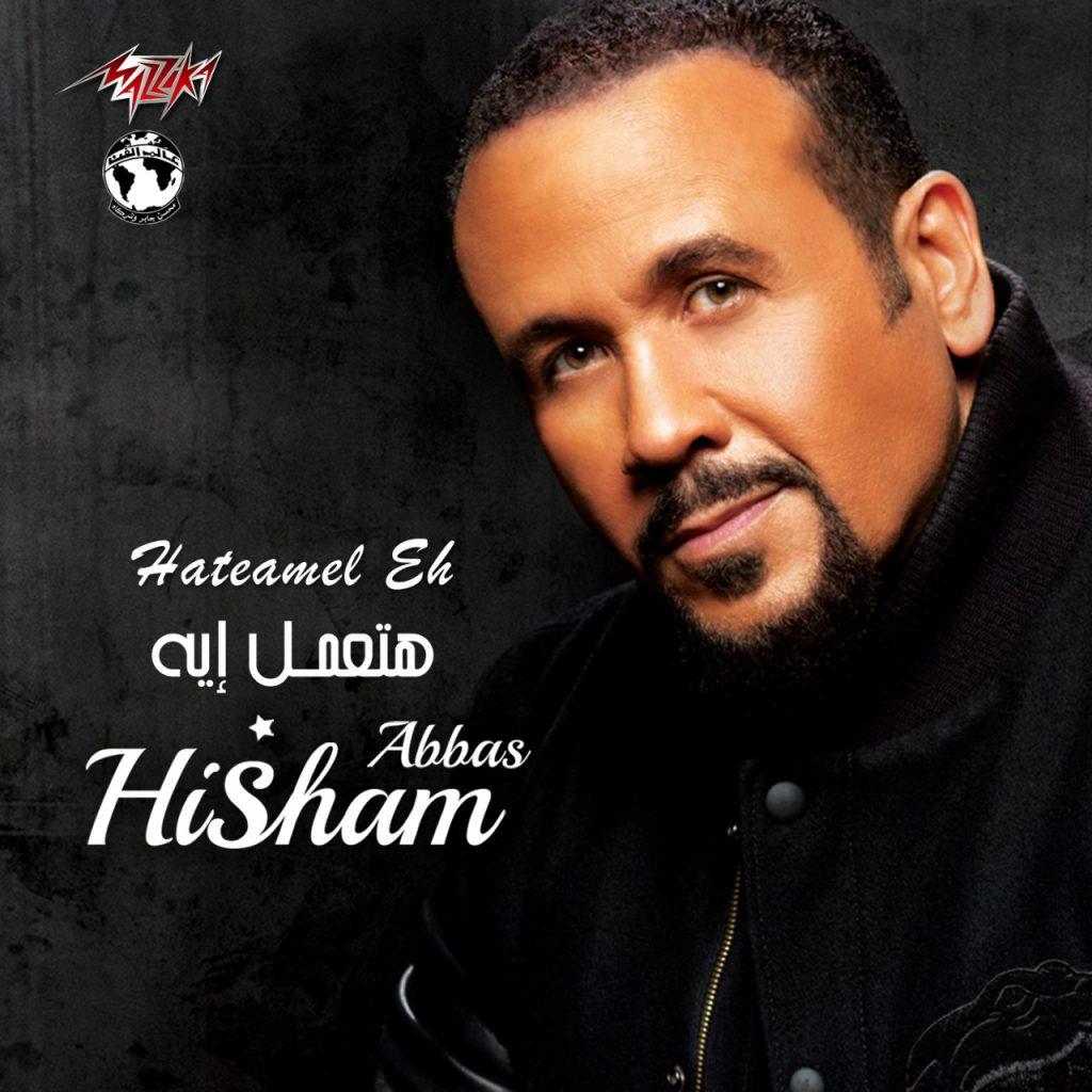 """إسمع.. """"هتعمل إيه"""" لــ هشام عباس على محطات الراديو"""