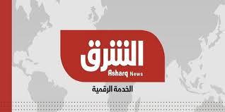 Asharq News Grid 24 - 30 January 2021 - جدول البرامج الأسبوعي لقناة الشرق الإخبارية