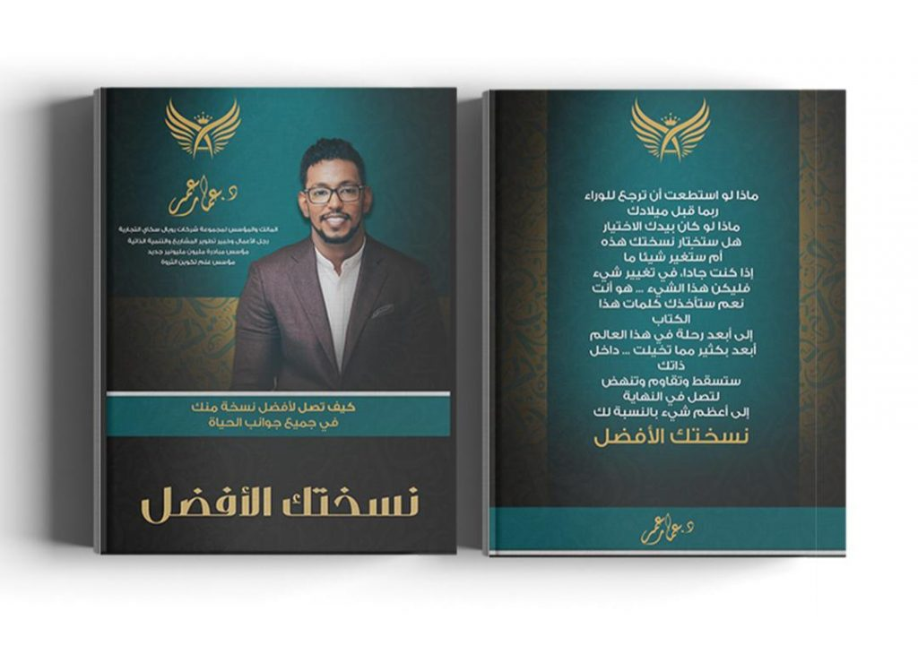 """""""عمار عمر"""" يواصل نجاحاته وينتهي من ثاني مؤلفاته """" نسختك الافضل"""""""