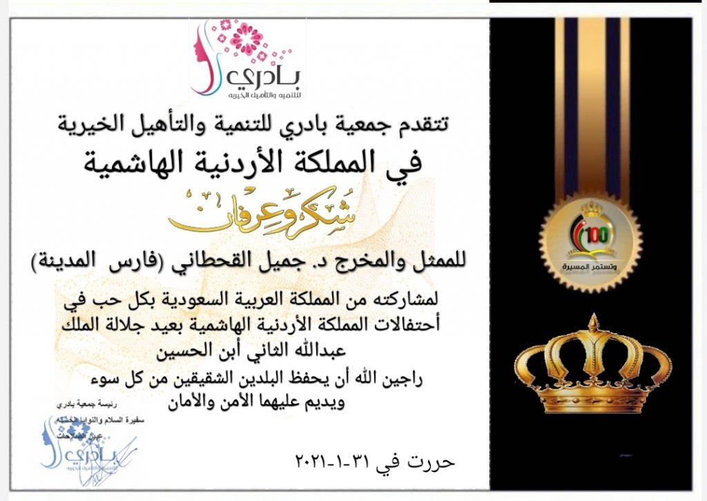 جميل القحطاني في عيد ميلاد الملك عبدالله الثاني أبن الحسين