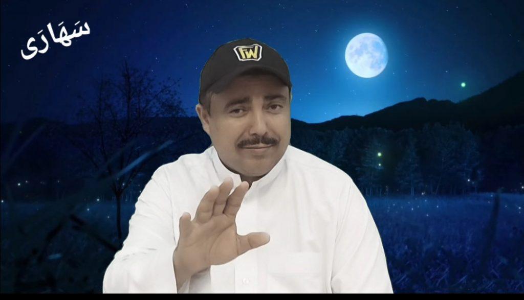 الفنان القدير خالد الرفاعي ضيفا على برنامج سهارى